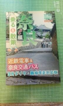 乗る&散策奈良(なら)編2006年度版♪