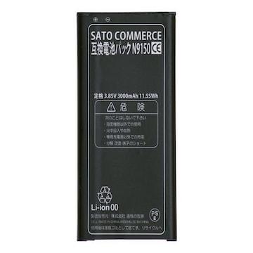 GALAXY Note Edge SC14 SCL24UAA 互換バッテリー