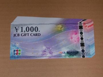 JCBギフトカード 10,000円分 送料無料 ゆうパケット