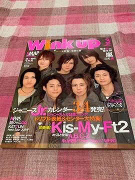 ★1冊/Wink up 2009.3