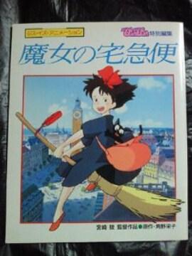 ジブリ ぴょんぴょん 特別編集 映画 魔女の宅急便 本 BOOK