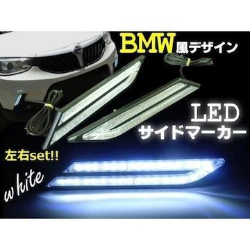 送料無料 LEDサイドマーカー・デイライト 白色・ホワイト BMW風