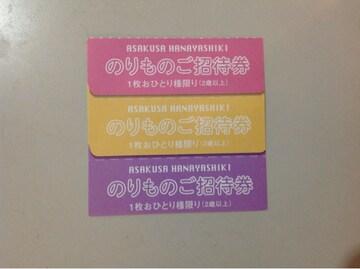 浅草花やしきのりもの券3枚