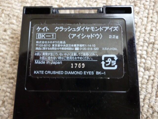 ケイト クラッシュダイヤモンドアイズBK-1
