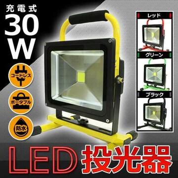 LED投光器 充電式 30W LED作業灯 ワークライト