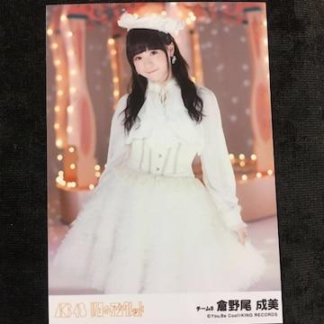 AKB48 倉野尾成美 11月のアンクレット 生写真