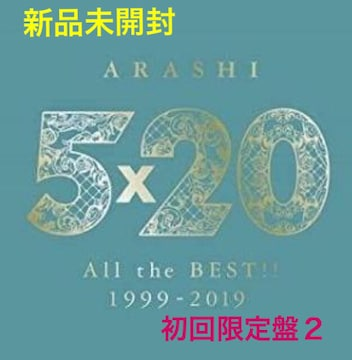 新品未開封嵐 5×20 BESTアルバム★初回限定盤2