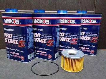 ゼファー1100 WAKO'S オイル&エレメント 新品 GPZ900R 10W40 4L