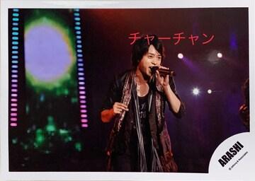 嵐 櫻井翔さんの写真☆20