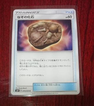 ポケモンカード トレーナーズ なぞの化石 SM9 079/092