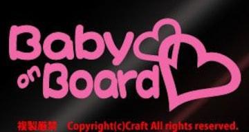 Baby on Boardハート/ステッカー(ライトピンク/ベビーインカー17