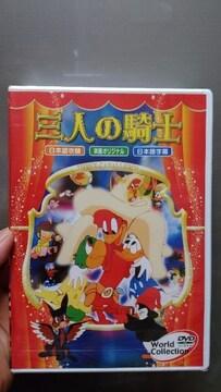 新品★「三人の騎士」DVD=ドナルド!キャリオカ!パンチート!