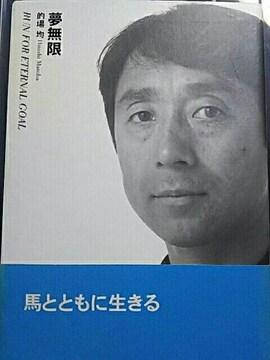 絶版【的場均】夢無限.競馬 書籍