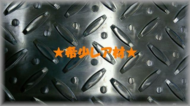 ★希少材使用 ハイエース200 フロントアルミステップガード★ < 自動車/バイク