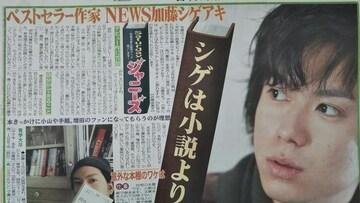 NEWS 加藤シゲアキ◇2013.02.23日刊スポーツ Saturdayジャニーズ