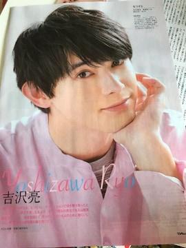 月刊TVファン 2019年7月号 吉沢亮くん切り抜き