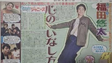福田悠太◇2018.11.17 日刊スポーツ Saturdayジャニーズ