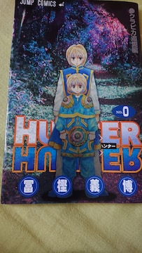 HUNTER×HUNTER No.0 映画特典漫画