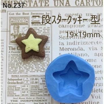 スイーツデコ型◆二段スタークッキー◆ブルーミックス・レジン・粘土