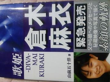 絶版【倉木麻衣】歌姫