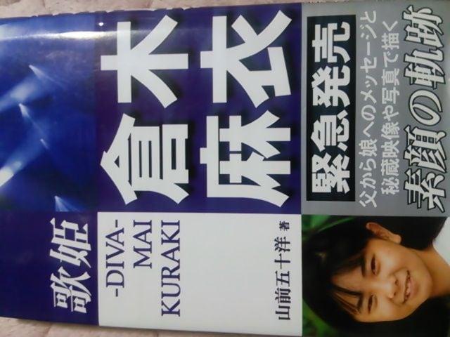 絶版【倉木麻衣】歌姫  < タレントグッズの