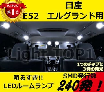 E52 エルグランドハイウェイスター LED ルームランプ SMDセット