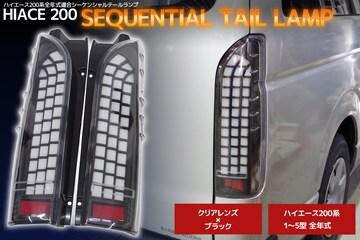 トヨタ ハイエース  シーケンシャルフルLEDテールランプ HT-11