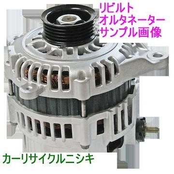 トッポBJ ミニカ H42A H42V リビルト ダイナモ オルタネーター