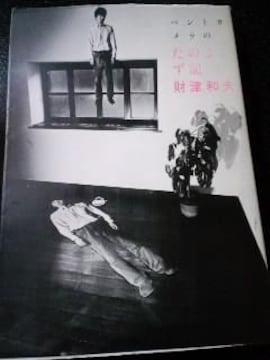 絶版【財津和夫】ペンとカメラ・チューリップ