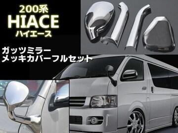 ハイエース200系/ガッツミラー用メッキカバー4点/アンダーミラー