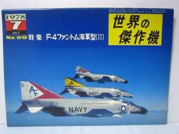 世界の傑作機 1978年7月号 No.99 F-4ファントム海軍型�U