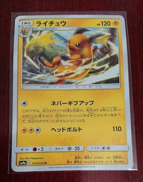 ポケモンカード 1進化 ライチュウ SM9a 015/055 409