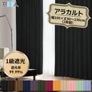 高級遮光1級カーテン! 幅100×丈210cm BK2枚組【窓美人】