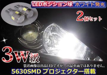 30セルシオ LED ポジション球 スモール 車幅灯 長寿命 ホワイト