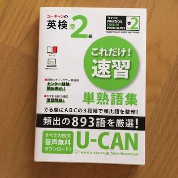 新品 英検 準2級 U-CAN これだけ速習 単熟語集