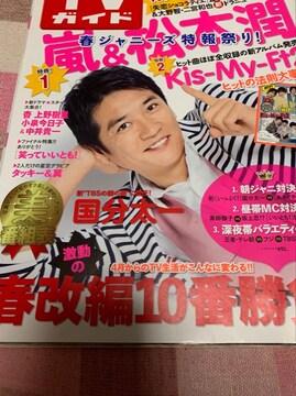 ★1冊/TVガイド 2014.3.22〜 関東版