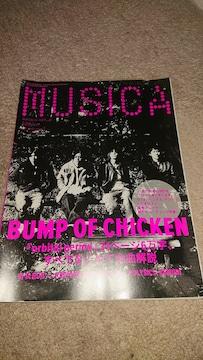 BUMP OF CHICKEN 表紙 MUSICA ムジカ 2008年1月号