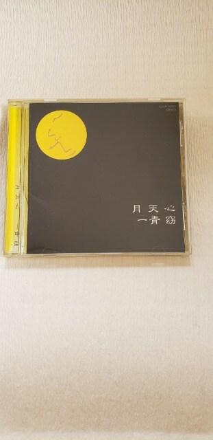中古CD 一青窈 月天心  < タレントグッズの