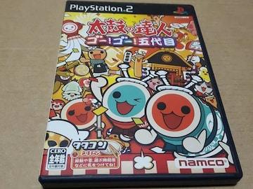 PS2☆太鼓の達人ゴーゴー!五代目☆