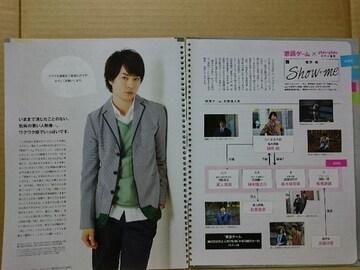 切り抜き[111]ananNo.1852 2013.4.17号 櫻井翔