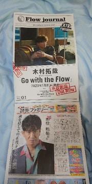 【木村拓哉】☆Flow journal☆読売ファミリー☆セット☆