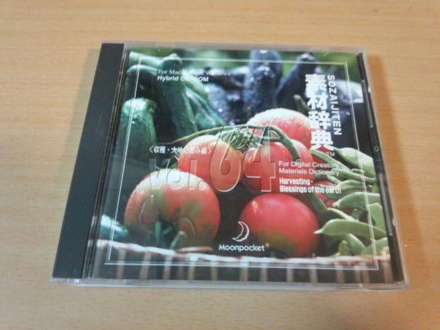 著作権フリーCD-ROM「素材辞典 Vol.64収穫・大地の恵み編●  < PC本体/周辺機器の