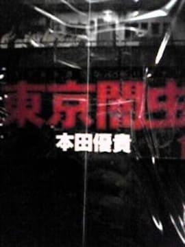 【送料無料】東京闇虫 全巻 パンドラ全巻セット《実写映画漫画》