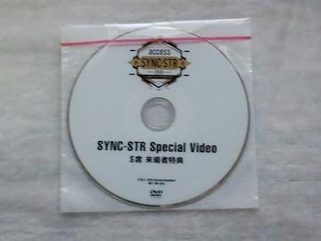access(浅倉大介、貴水博之)SYNC-STR S席来場者特典DVD