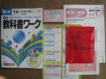 教科書ワーク 数学 中学1年 日本文教