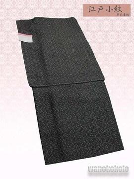 【和の志】洗える着物◇単衣・江戸小紋◇Mサイズ◇HEM-19