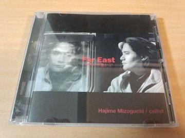 溝口肇CD「FAR EAST世界の車窓から」チェロ奏者●
