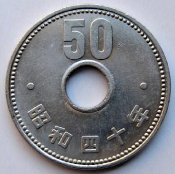 ◆菊50円ニッケル貨 昭和40年 美品+