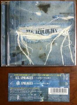 (CD)ALL APOLOGIES-Nirvana/ニルヴァーナに捧ぐ-☆トリビュート♪