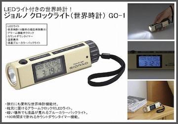 ★LEDライト付の世界時計!温度表示・アラーム・タイマー機能